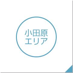 小田原エリア